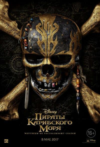 """Посмотреть в кинотеатре """"Пираты Карибского моря. Мертвецы не рассказывают сказки"""""""
