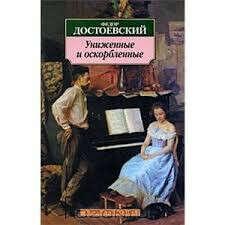 Униженные и оскорбленные, Ф.М.Достоевский