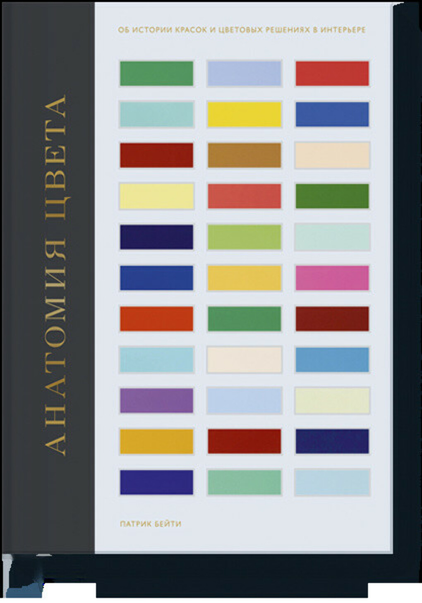 Анатомия цвета (Патрик Бейти) — купить в МИФе