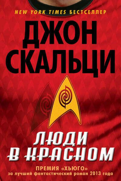Джон Скальци - Люди в красном