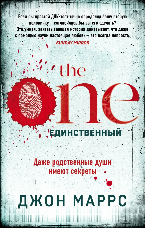 «The One. Единственный», Джон Маррс