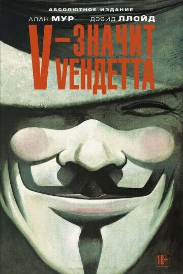 Комикс V – значит Вендетта