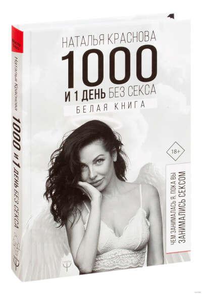 Наталья Краснова: 1000 и 1 день без секса. Белая книга. Чем занималась я, пока вы занимались сексом