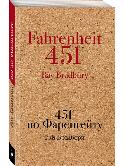 451' по Фаренгейту, Эксмо