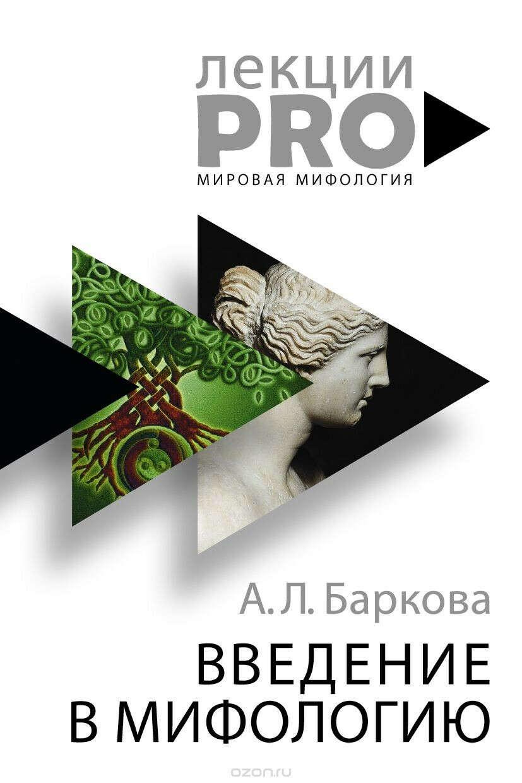 Введение в мифологию