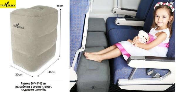 Надувная подушка  для ног Travelsky