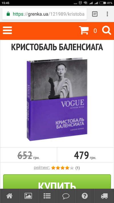 Книга. Кристобаль Баленсиага