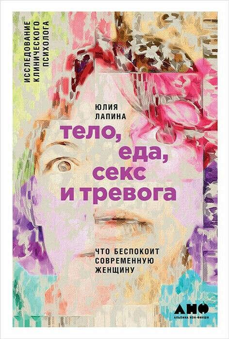 """Книга - """"Тело, еда, секс и тревога"""""""