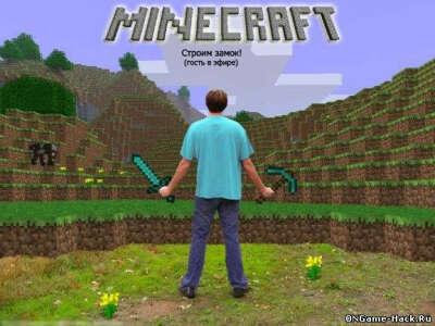 Лицензию MineCraft