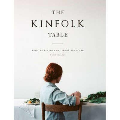 The Kinfolk Table: Простые рецепты для теплой компании