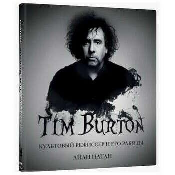 Артбук Тим Бёртон. Культовый режиссер и его работы