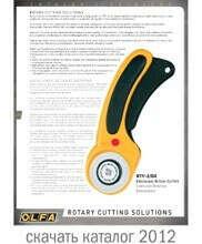 роликовый нож для ткани