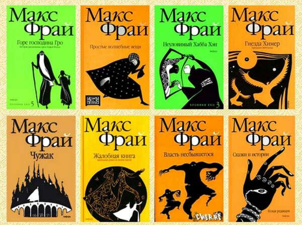 Книги Макса Фрая (Цикл Лабиринты Ехо). Из цикла у меня есть только одна книга Чужак