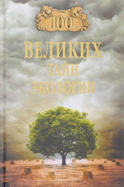 Анатолий Бернацкий: 100 великих тайн экологии