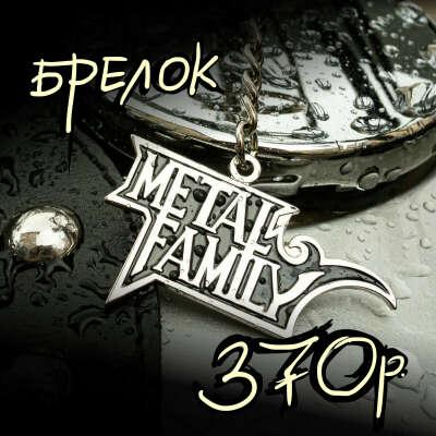 Брелок Metal family