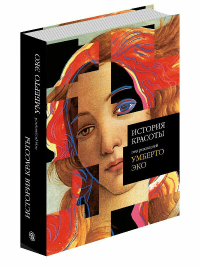 Книга «История красоты» Умберто Эко