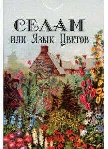 Оракул Селам или Язык Цветов