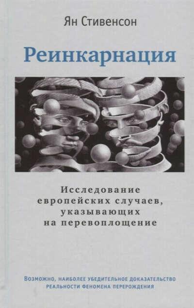 Ян Стивенсон. Реинкарнация. Исследование европейских случаев, указывающих на перевоплощение