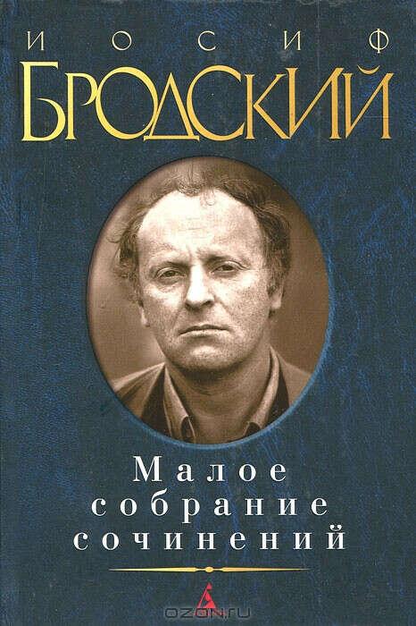Иосиф Бродский: Малое собрание сочинений
