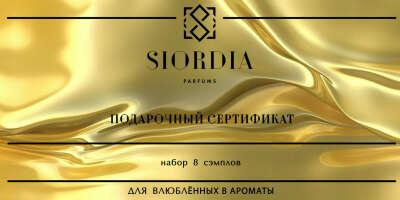 Подарочный сертификат SIORDA