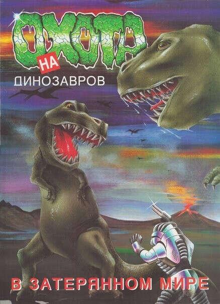 Настолка Охота на динозавров