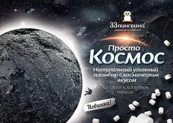 """Мороженое Просто космос """"33 пингвина"""""""