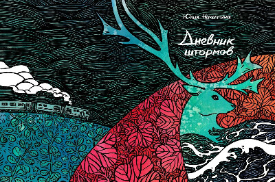 Комиксы Юлии Никитиной
