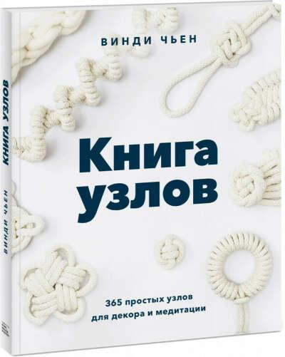 Книга узлов