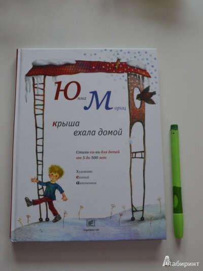 Юнна Мориц: Крыша ехала домой