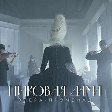 Опера-променад «Пиковая дама»