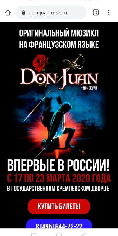 Дон Жуан с 17 по 23 марта - мюзикл