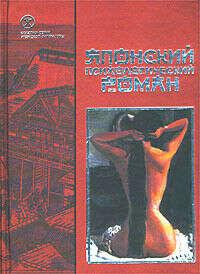 Японский психологический роман