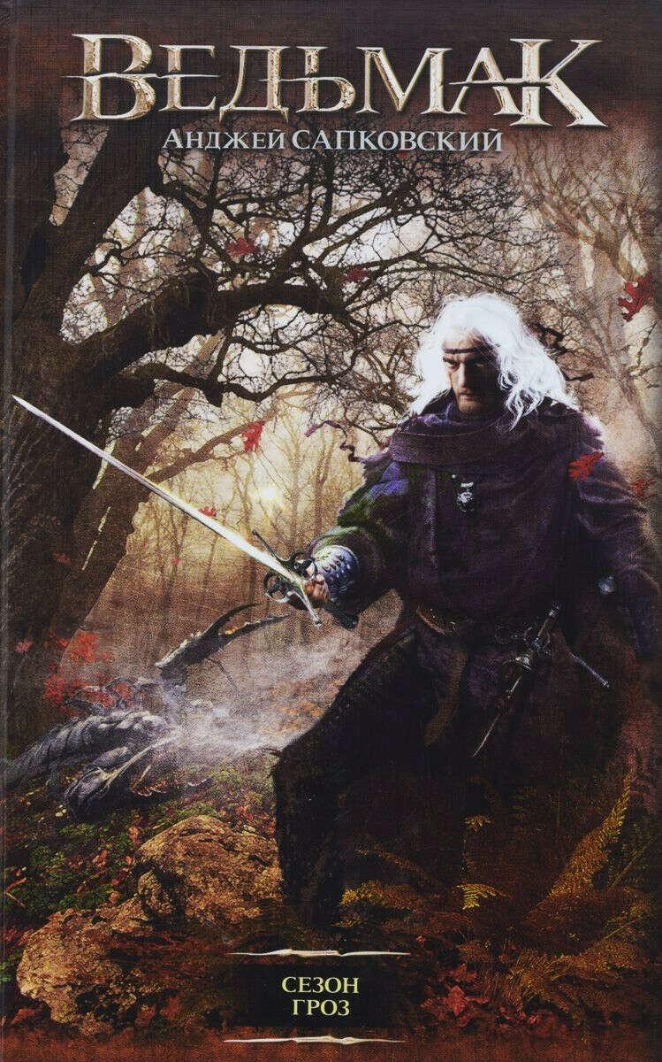 Книга (Ведьмак. Сезон гроз) от издательства  АСТ