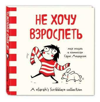 Книга Не хочу взрослеть. Моя жизнь в комиксах Сары Андерсен (Время мазни Sarah\'s Scribbles)