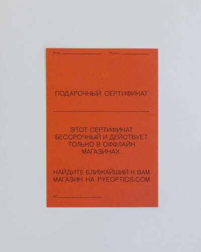 Подарочный сертификат P.Y.E.