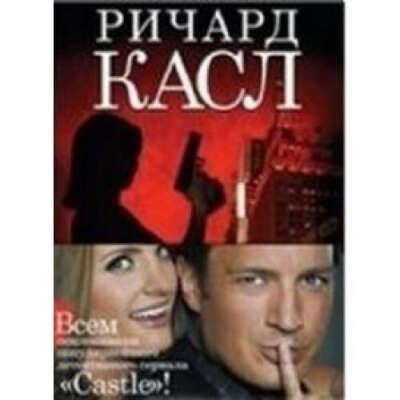 """Ричард Касл """"Невыносимая жара"""""""