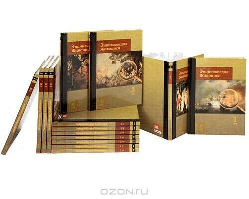 Энциклопедия живописи в 15 томах