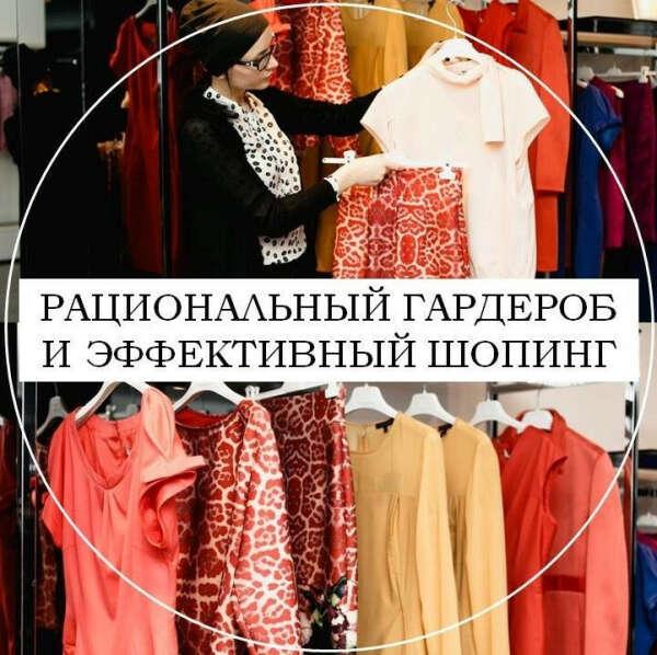 Купить новый гардероб