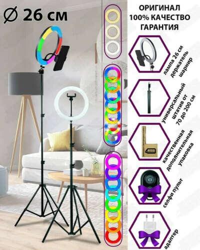 Кольцевая LED-лампа RGB цветная со штативом держателем для телефона и селфи-пультом