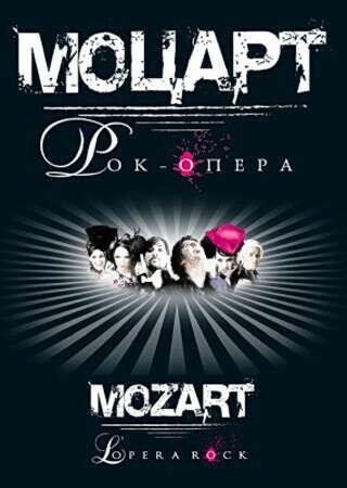 Рок-опера MOZART