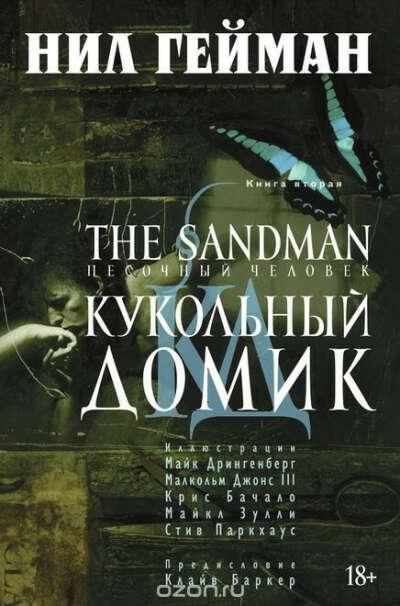 Нил Гейман. The Sandman. Песочный человек. Книга 2. Кукольный домик