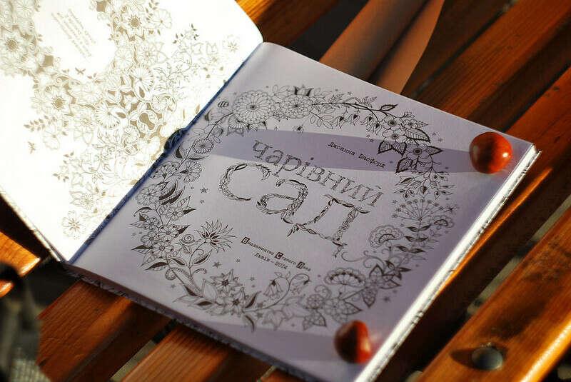"""Книга-розмальовка """"Чарівний сад"""""""