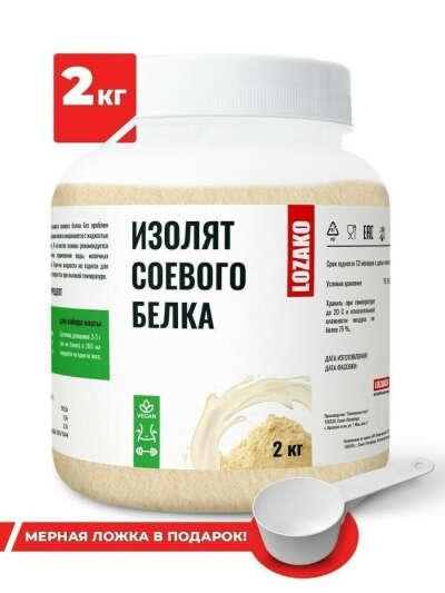 Протеин соевый без вкуса / изолят соевого белка / соевый изолят / для похудения / для набора массы LOZAKO 22065013 купить за 1399 ₽ в интернет-магазине Wildberries