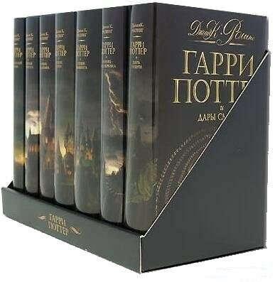 """Серию книг """"Гарри Поттер""""."""