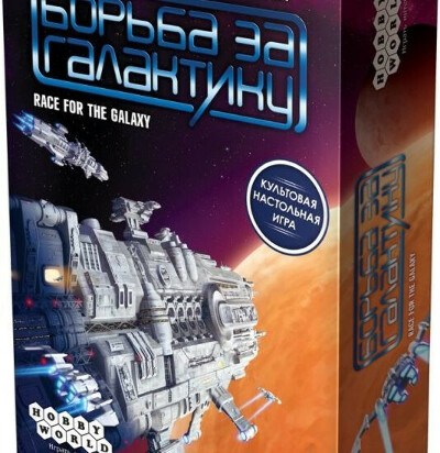 Борьба за галактику (Race for the Galaxy)