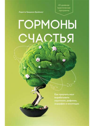 Гормоны счастья. Как приучить мозг вырабатывать серотонин, дофамин, эндорфин и окситоцин, Издательство Манн, Иванов и Фербер