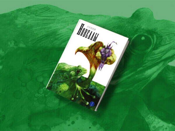 Серджо Топпи «Новеллы» 2 том предзаказ