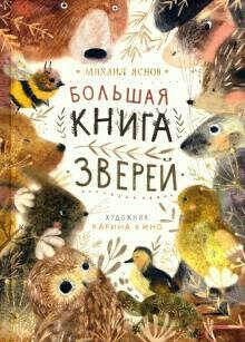 Большая книга зверей М.Яснов