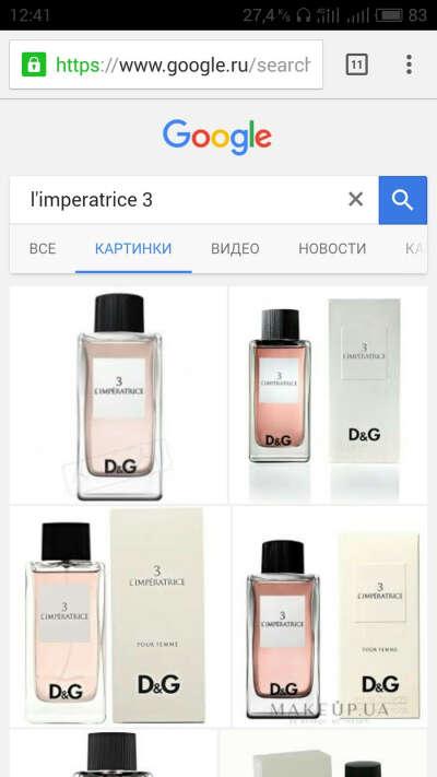 парфюм L imperatricia