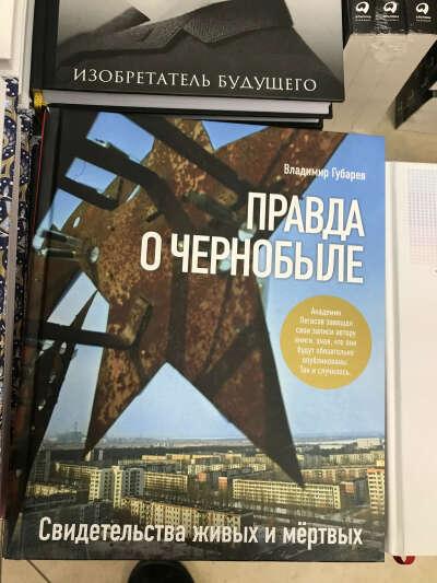 Книга про Чернобыль